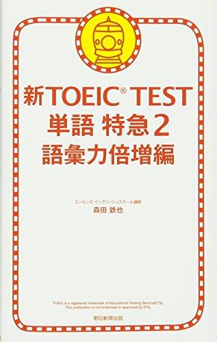 新TOEIC TEST 単語特急2 語彙力倍増編の詳細を見る