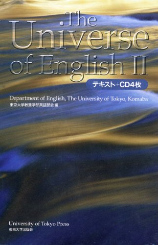 The Universe of English〈2〉(+CD)