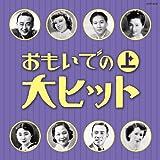 大人の音楽シリーズ おもいでの大ヒット(上)