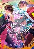 天使時計 2巻 (IDコミックス ZERO-SUMコミックス)