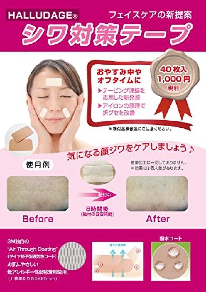 ぬいぐるみ変装した薄める顔のしわ対策に「シワ対策テープ(40枚入)」