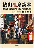 俵山温泉読本