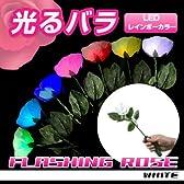 《1本》 光るバラ ホワイト 白 LEDカラーは7色☆ グラデーションで光る花 花束 結婚式や二次会 母の日のプレゼントにも パーティーのインテリア