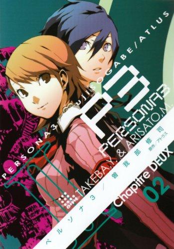 ペルソナ3 (2) (電撃コミックス)の詳細を見る