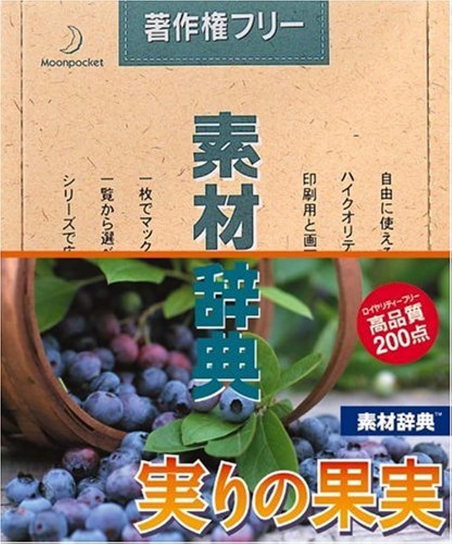 可能にする混沌ゾーン素材辞典 Vol.92 実りの果実編
