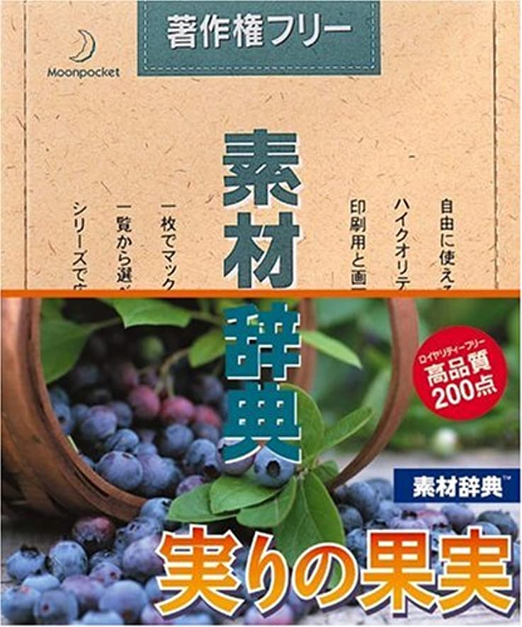 知人そのような交響曲素材辞典 Vol.92 実りの果実編