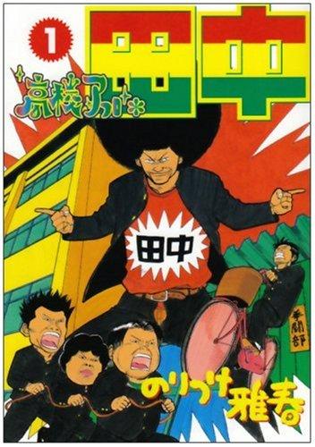 高校アフロ田中 1 (ビッグコミックス)の詳細を見る