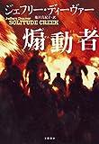 煽動者 (文春e-book)[Kindle版]