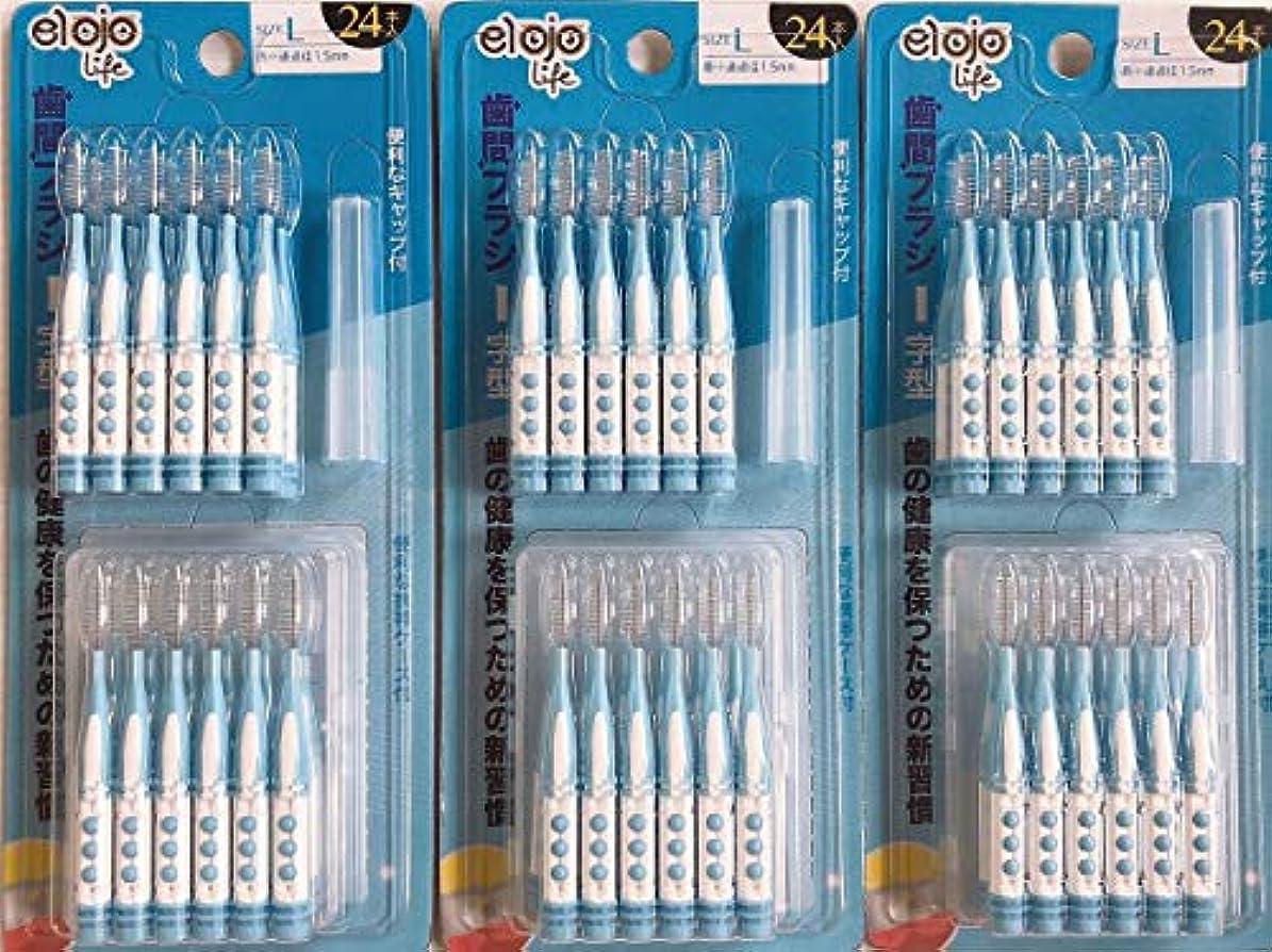 避けるスローガンアスリートelojo Life 歯間ブラシ〈 I字型 〉Lサイズ (72本) 【送料無料】