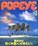 POPEYE (ポパイ) 1985年5月25日号 夏休みは安く外国へ行きたい。