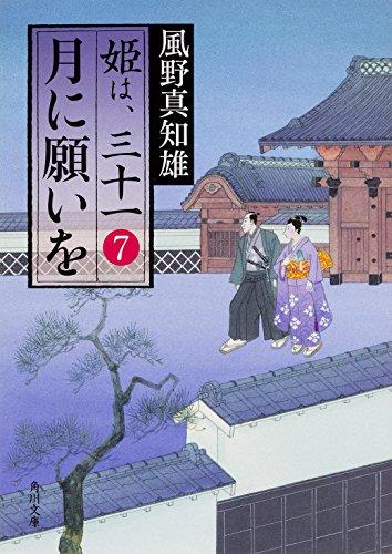 姫は、三十一 (7) (角川文庫)の詳細を見る