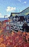 ゴッホが秋の京都を旅したら: 京都名所集