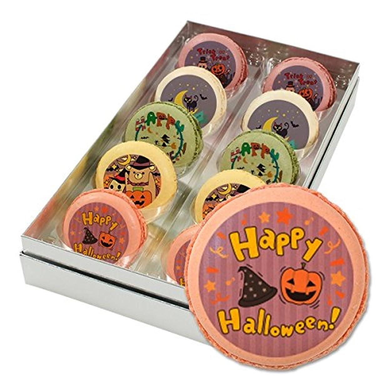あいまい宇宙のメディアハロウィン お菓子 メッセージマカロン 10個セット(箱入り)お祝い プチギフト HM-set07