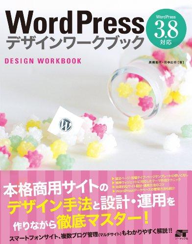WordPress デザインワークブック 3.8対応の詳細を見る