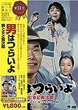 男はつらいよ 旅と女と寅次郎 HDリマスター版[DVD]
