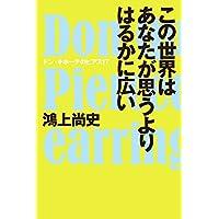 この世界はあなたが思うよりはるかに広い ドン・キホーテのピアス (SPA!BOOKS)