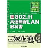 改訂三版 802.11 高速無線LAN教科書 (インプレス標準教科書シリーズ)