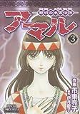 アマル 3―黎明の出雲伝説 (プリンセスコミックスデラックス)