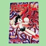 鉄腕アトム (第5集) (KCスペシャル (309))