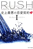 史上最悪の恋愛契約(上) ブレスレス・トリロジー I (ベルベット文庫)