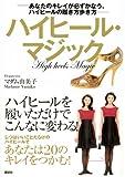 ハイヒール・マジック! -あなたのキレイが必ずかなう、ハイヒールの履き方歩き方- (講談社の実用BOOK) 画像