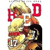 RED(17) (ヤングマガジンコミックス)