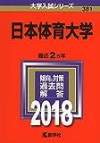 日本体育大学 (2018年版大学入試シリーズ)
