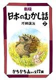新版 日本のむかし話〈2〉かちかち山ほか全17編 (偕成社文庫)