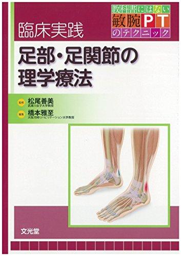 臨床実践 足部・足関節の理学療法 (教科書にはない敏腕PTのテクニック)