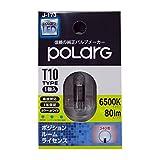 日星工業 POLARG(ポラーグ)ポジション・ルーム・ライセンスランプ P2913W 80ルーメン T10 6500K 1個入り J-173