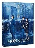 MONSTERZ モンスターズ[Blu-ray/ブルーレイ]