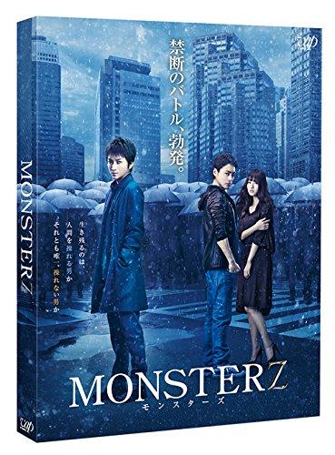 MONSTERZ モンスターズ [Blu-ray]の詳細を見る