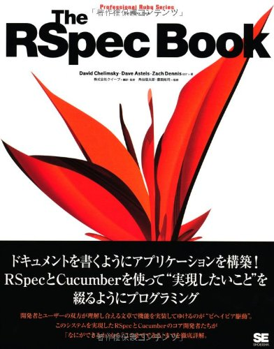 The RSpec Book (Professional Ruby Series)の詳細を見る