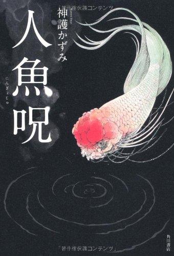 人魚呪の詳細を見る