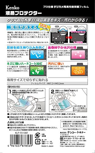 『Kenko 液晶保護フィルム 液晶プロテクター FUJIFILM X100F/X100T用 硬度3H KLP-FX100F』の1枚目の画像