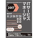 2017 徹底解説 ITサービスマネージャ本試験問題 (本試験問題シリーズ)