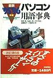 最新 パソコン用語事典〈'95‐'96年度版〉