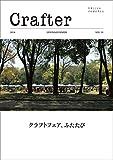 Crafter(クラフター)vol.1 2014年春夏号