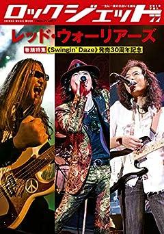 ROCK JET (ロックジェット) VOL.77 (シンコー・ミュージックMOOK)