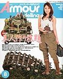 Armour Modelling (アーマーモデリング) 2010年 08月号 [雑誌] 画像