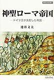 神聖ローマ帝国: ドイツ王が支配した帝国 (世界史の鏡 国家)