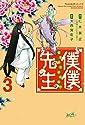 僕僕先生 3 (Nemuki+コミックス)