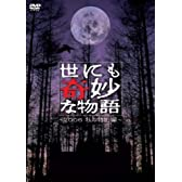 世にも奇妙な物語 2006秋の特別編 [DVD]