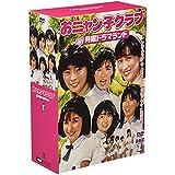 おニャン子クラブin月曜ドラマランド BOX 1 [DVD]