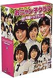 おニャン子クラブin月曜ドラマランド BOX 1 [DVD] -