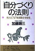 """「自分づくり」の法則―他人に""""心""""を支配させるな (Daiwa=books)"""