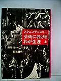 芸術におけるわが生涯〈上〉 (1983年)
