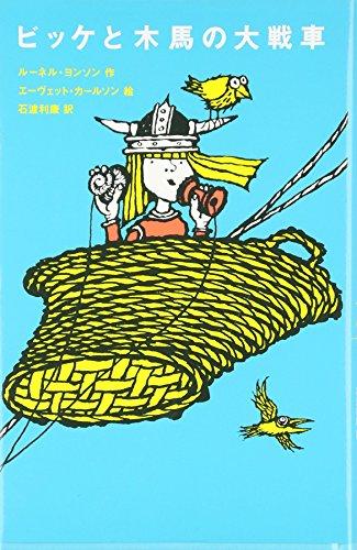ビッケと木馬の大戦車 (評論社の児童図書館・文学の部屋)