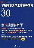 愛知産業大学工業高等学校 H30年度用 過去5年分収録 (高校別入試問題シリーズF21)