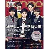 non・no(ノンノ) 2019年 2 月号 [雑誌]